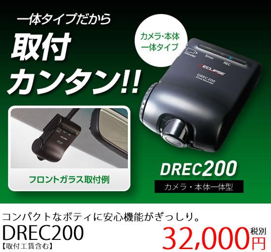 ドライブレコーダー DREC200