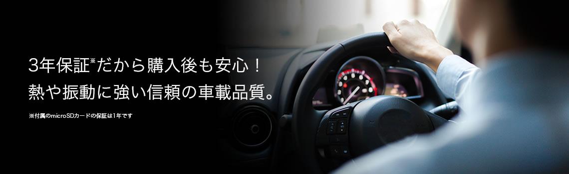 イクリプス ドライブレコーダー