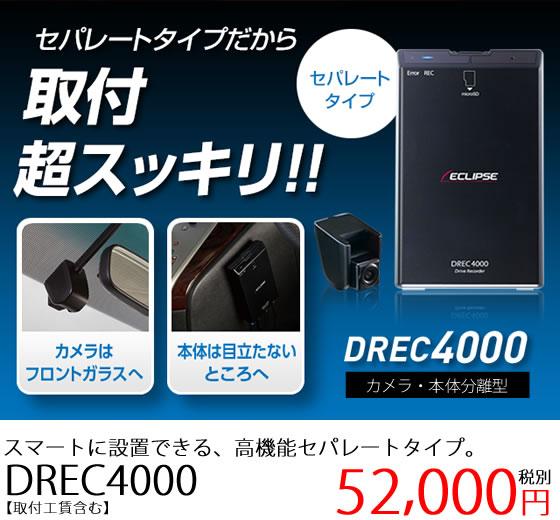 ドライブレコーダー DREC4000